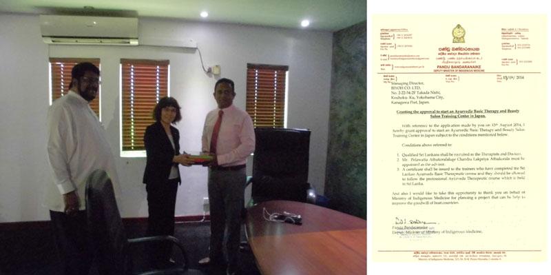 スリランカ政府との公文書