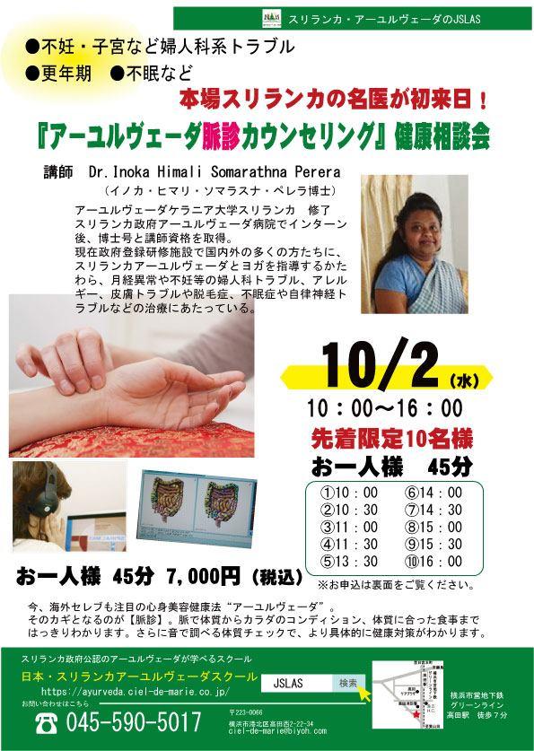 『アーユルヴェーダ脈診カウンセリング』健康相談会